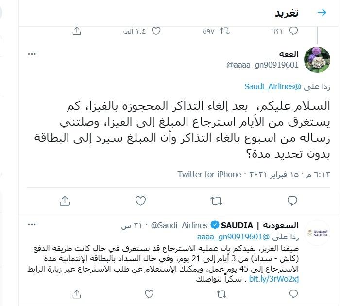 الخطوط السعودية توضح مدة استرجاع مبالغ التذاكر وفقا لطريقة السداد ترافل يلا